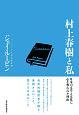 村上春樹と私 日本の文学と文化に心を奪われた理由