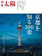 京都を知る100章 別冊太陽