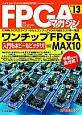 FPGAマガジン ハイエンド・ディジタル技術の専門誌(13)
