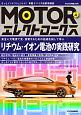 MOTORエレクトロニクス (4)
