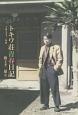 トキワ荘青春日記 1954-60