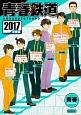 青春鉄道 2017