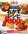 毎日のおかずレシピBEST600<決定保存版> 主婦の友創業100年のベストレシピシリーズ