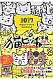 猫ピッチャー手帳 まいにちミーちゃん 2017