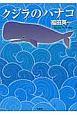 クジラのハナコ