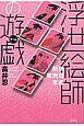 浮世絵師の遊戯-ゲーム- 新説 東洲斎写楽