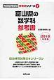 富山県の数学科 参考書 2018 教員採用試験参考書シリーズ