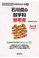 石川県の数学科 参考書 2018 教員採用試験参考書シリーズ