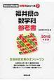 福井県の数学科 参考書 2018 教員採用試験参考書シリーズ