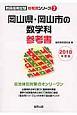 岡山県・岡山市の数学科 参考書 2018 教員採用試験参考書シリーズ