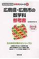 広島県・広島市の数学科 参考書 2018 教員採用試験参考書シリーズ