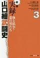 劇画 実録・山口組武闘史 血と抗争!菱の男たち (3)