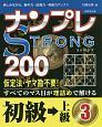 ナンプレSTRONG200 初級→上級 楽しみながら、集中力・記憶力・判断力アップ!!(3)