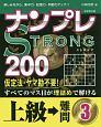 ナンプレSTRONG200 上級→難問 楽しみながら、集中力・記憶力・判断力アップ!!(3)