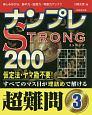 ナンプレSTRONG200 超難問 楽しみながら、集中力・記憶力・判断力アップ!!(3)