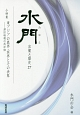 水門-みなと- 言葉と歴史(27)
