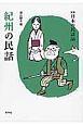紀州の民話 日本の民話<新版>56