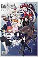 Fate/Grand Order コミックアンソロジー (3)