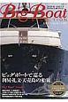 Big Boat SELECTION 2016-2017 大型モーターボート撰集