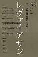 レヴァイアサン 2016秋 特集:大阪の都市政治を分析する (59)