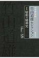 竹山道雄セレクション 昭和の精神史 (1)