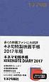 KINENOTE DIARY 2017 キネマ旬報手帳