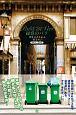 Paris en Vert 緑色のパリ 街をささえる人、彩るモノ