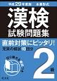 漢検 試験問題集 2級 平成29年 本番形式