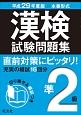 漢検 試験問題集 準2級 平成29年 本番形式