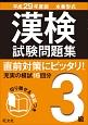 漢検 試験問題集 3級 平成29年 本番形式