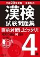 漢検 試験問題集 4級 平成29年 本番形式