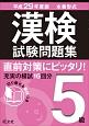漢検 試験問題集 5級 平成29年 本番形式