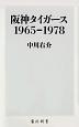 阪神タイガース 1965-1978