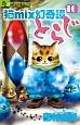 猫mix幻奇譚とらじ (10)