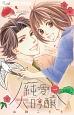 純愛大吟醸 (1)