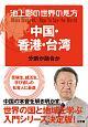 池上彰の世界の見方 中国・香港・台湾 分断か融合か