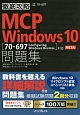 徹底攻略MCP問題集 Windows10 [70-697:Configuring Windows Devices]対応