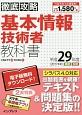 徹底攻略 基本情報技術者 教科書 PDF・スマホ単語帳付 平成29年
