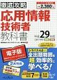 徹底攻略 応用情報技術者教科書 PDF・スマホ単語帳付 平成29年