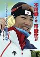 不可能とは、可能性だ パラリンピック金メダリスト新田佳浩の挑戦