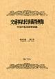 交通事故民事裁判例集 48-5