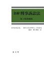 条解刑事訴訟法<第4版増補版>