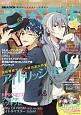 2D☆STAR 超次元インタビューマガジン(5)