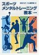 スポーツメンタルトレーニング教本<三訂版>