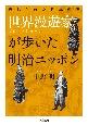 世界漫遊家-グローブトロッター-が歩いた明治ニッポン 忘れられた日本の姿
