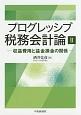 プログレッシブ税務会計論-収益費用と益金損金の関係- (2)