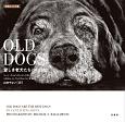 OLD DOGS 愛しき老犬たちとの日々 写真エッセイ集