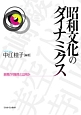 昭和文化のダイナミクス 表現の可能性とは何か