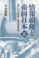情報覇権と帝国日本 東アジア電信網と朝鮮通信支配 (3)