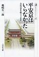 平安京はいらなかった 古代の夢を喰らう中世 歴史文化ライブラリー438